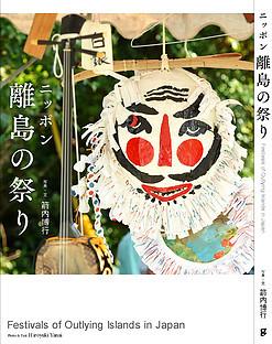 『ニッポン 離島の祭り』_c0196076_11364726.jpg