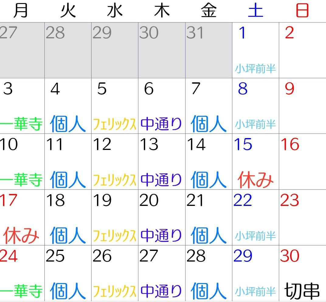 9月の予定・カレンダー_c0366378_08494598.jpg