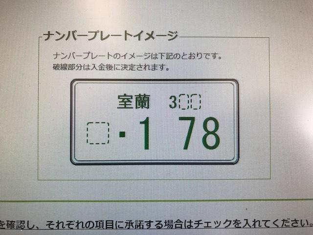★デリカ三田様、RX-8栗原様納車準備編!!★(白石店)_c0161601_18571577.jpg