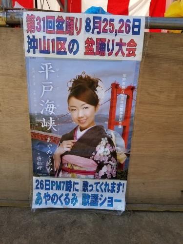 白岡沖山1区盆踊り♪_f0165126_11580914.jpg