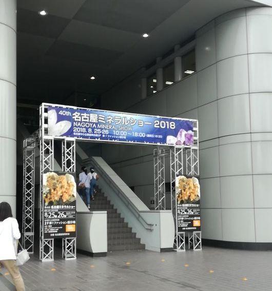 名古屋ミネラルショー_c0162128_18495226.jpg