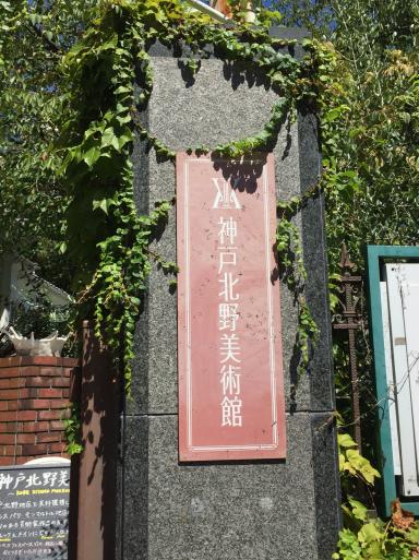 神戸北野美術館_c0223630_12074532.jpg