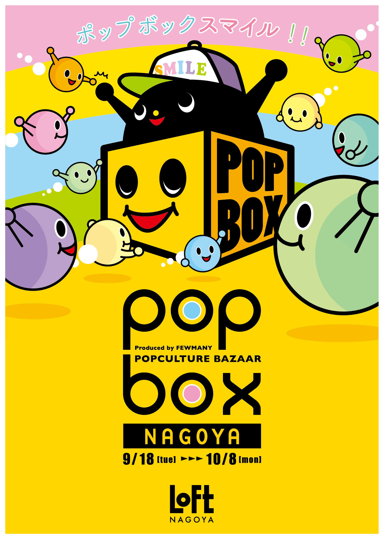 ロフト名古屋POPBOXを開催いたします!_f0010033_12112467.jpeg