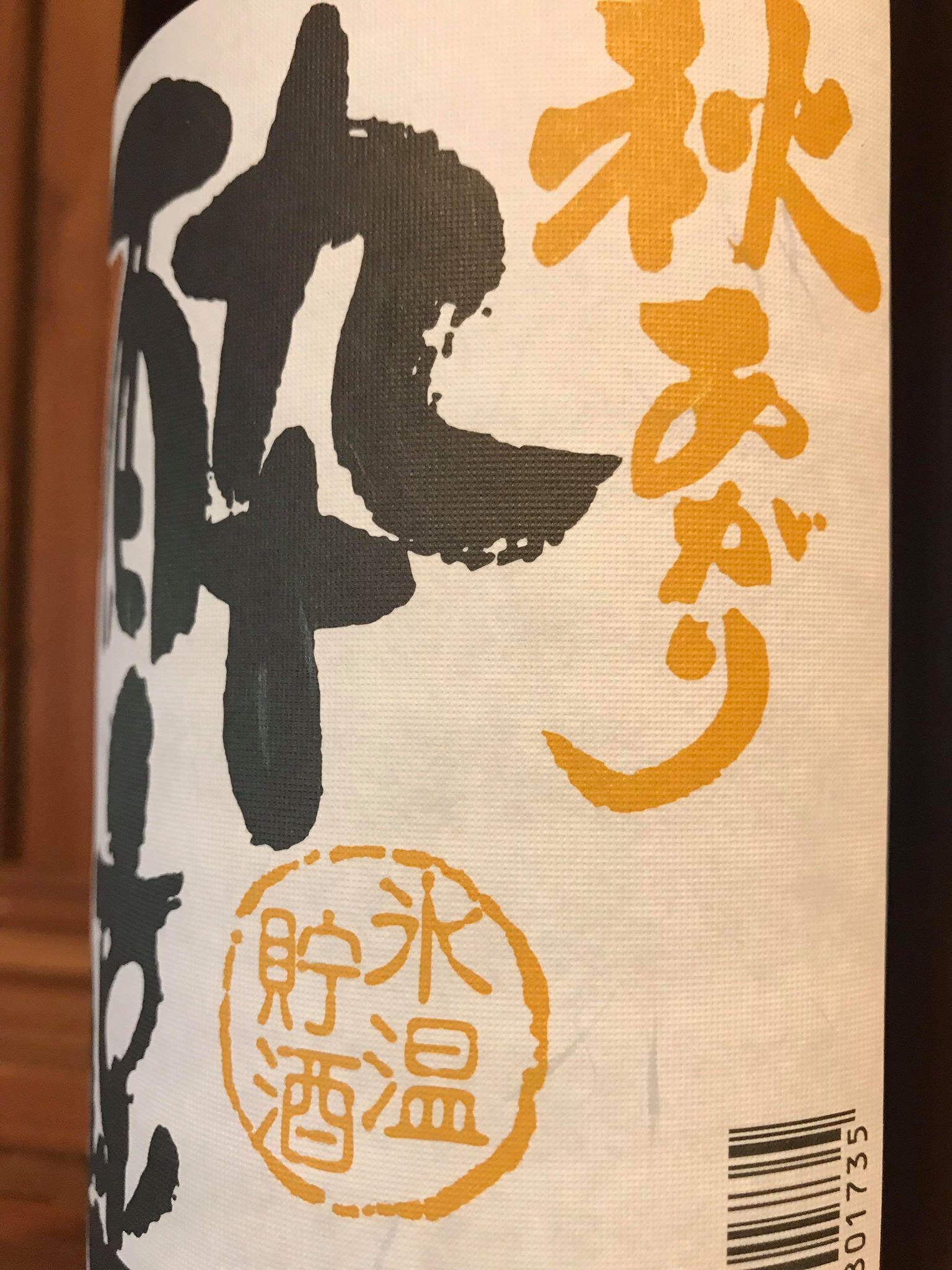 【日本酒】酔鯨 吟麗 純米吟醸 秋あがり 蔵元氷温貯蔵熟成ver 限定 29BY_e0173738_18542847.jpg