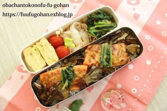 鮭の味噌マヨグリル和風弁当&今日の御出勤ごぱんセット_c0326245_11464829.jpg