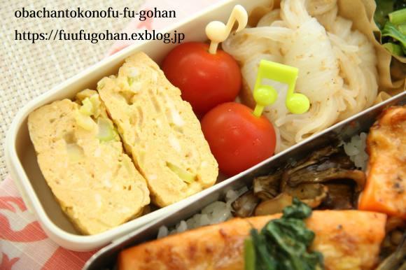 鮭の味噌マヨグリル和風弁当&今日の御出勤ごぱんセット_c0326245_11475049.jpg
