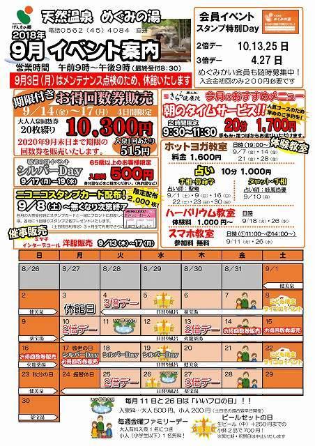 天然温泉めぐみの湯 9月のイベントカレンダーできました_c0141652_10535952.jpg