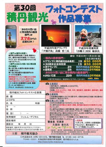 積丹フォトコンテスト2018作品募集中_b0088971_23344842.jpg