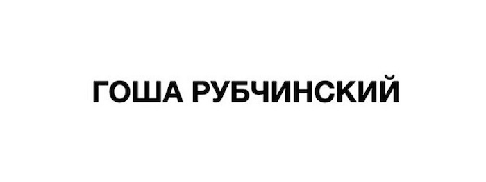 Gosha Rubchinskiy 2nd Delivery Coming soon..._f0020773_18482392.jpg