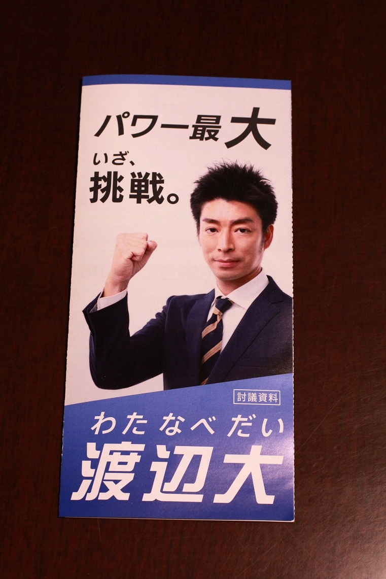 今でも『潤ちゃん』  ~渡辺大ちゃんガンバ~_a0107574_17220987.jpg
