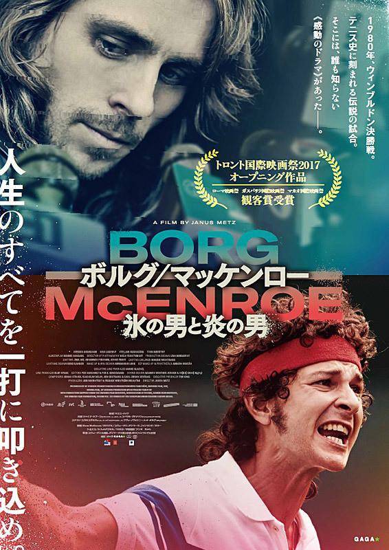 『ボルグ/マッケンロー 氷の男と炎の男』_a0100706_23523467.jpg