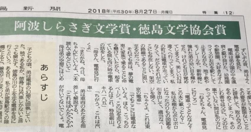 阿波しらさぎ文学賞受賞作全文掲...