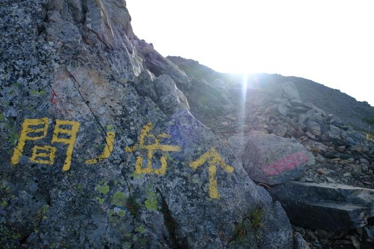 2018夏休み 一人登山 南アルプス中部 その2_e0000910_09534979.jpg