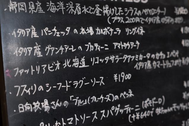 "\""HANAMITSU 酒酪菜\"" の美味しすぎるパスタ_e0369736_16450406.jpg"
