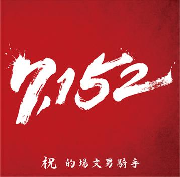 キャンペーン広告タイトル : 「#7,152勝」_c0141944_23184474.jpg