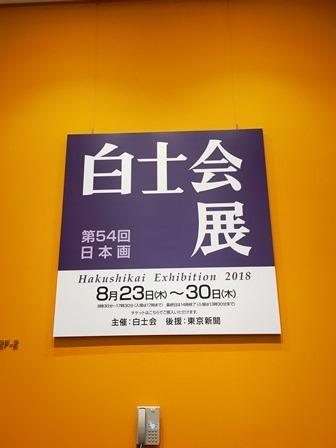 作業日誌(第54回 日本画 白士会展作品展示作業)_c0251346_17062198.jpg