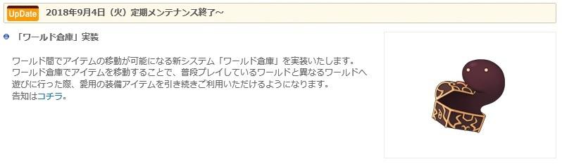 8/28 メンテ情報_d0138649_19210278.jpg