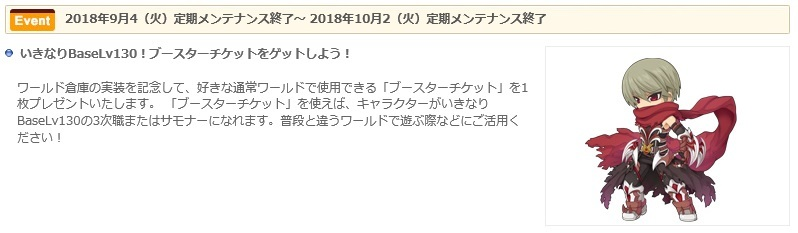 8/28 メンテ情報_d0138649_19230810.jpg