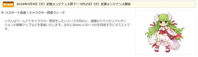 8/28 メンテ情報_d0138649_19241883.jpg