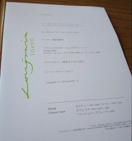Longrain TOKYO/ロングレイン東京 * 絶景のタイレストラン @恵比寿_f0236260_03410749.jpg
