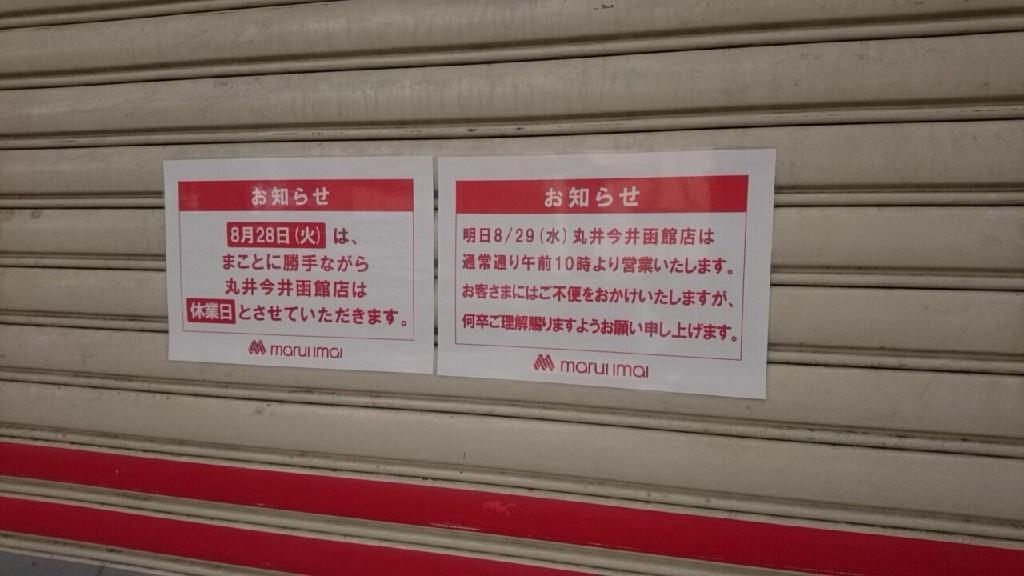 丸井今井函館店は、本日8月28日(火)休業日。_b0106766_14502277.jpg