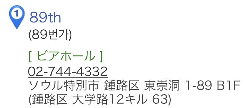2012年のジョンソクssiに会える店_f0378683_20385602.jpeg