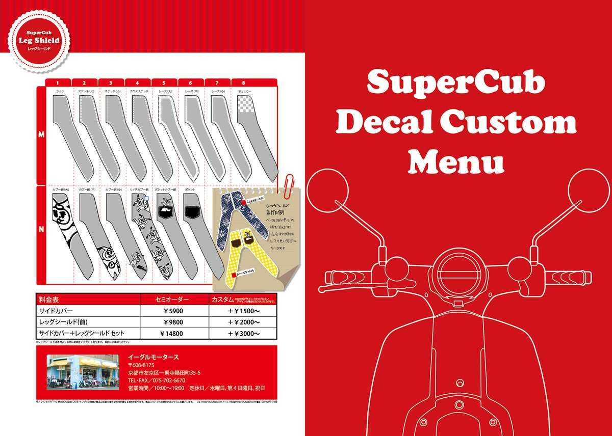 SuperCub DecalCustom menu_a0165286_21405146.jpg