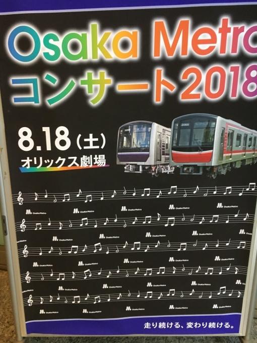 オオサカ・シオン・ウインド・オーケストラ Osaka Metroコンサート2018_a0100706_22012548.jpg