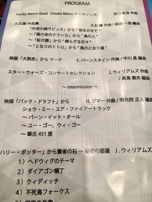 オオサカ・シオン・ウインド・オーケストラ Osaka Metroコンサート2018_a0100706_22015927.jpg