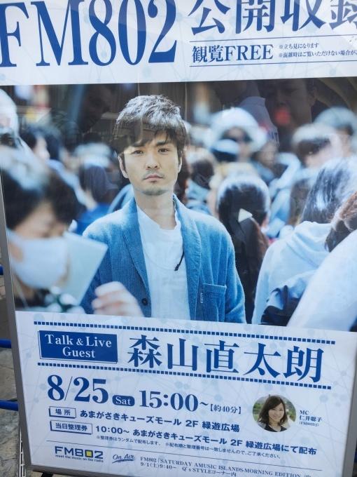 FM802の森山直太朗ミニトーク&ライブ_a0100706_22110097.jpg