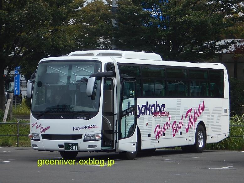 日下部観光バス 山梨230え301_e0004218_21485947.jpg