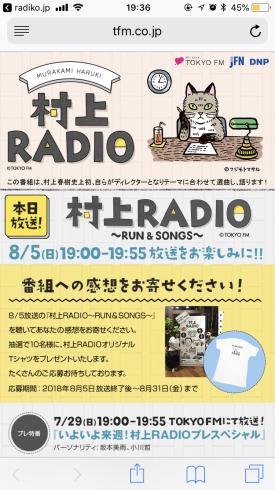 宝物!(東海ラジオさんありがとう!)_d0157223_10150941.png