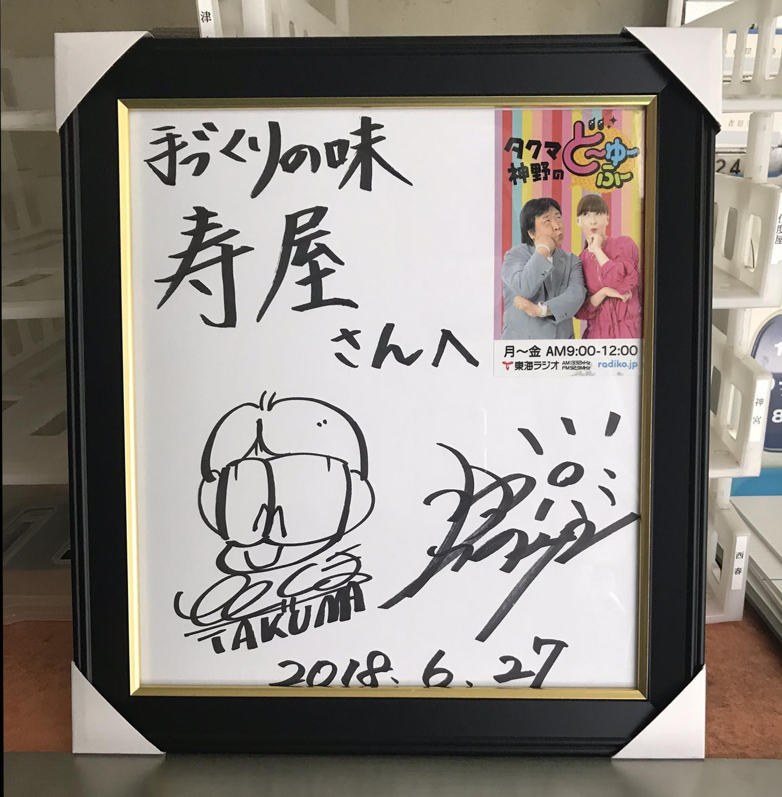 宝物!(東海ラジオさんありがとう!)_d0157223_10151546.jpeg