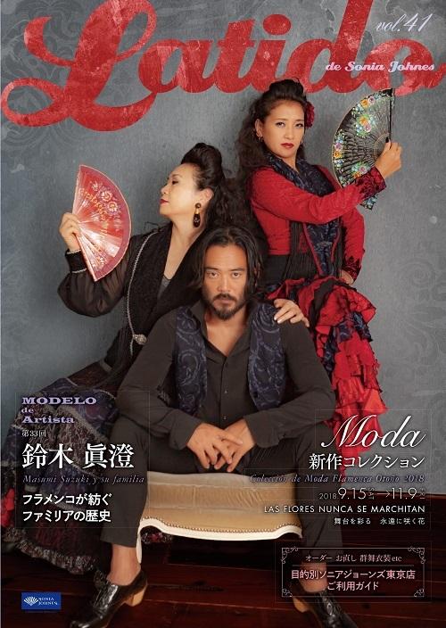 ~新刊Latido Vol.41!MODAコレクション!!セット割衣装~_b0142724_16222380.jpg