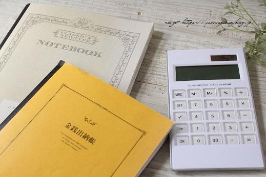 【無印良品】新しい手帳と毎年8月の終わりに続けていること♪_f0023333_22300838.jpg