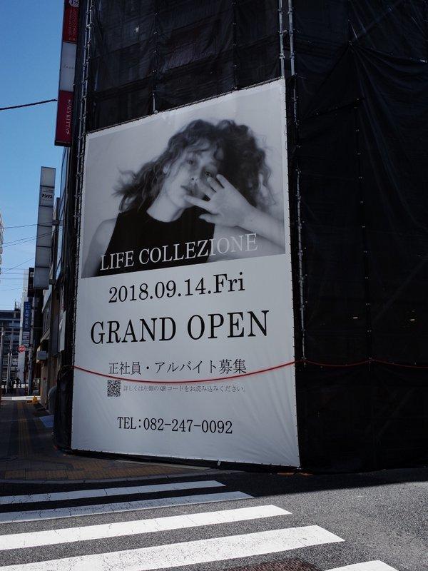 街ブラ@紙屋町_b0190540_10280306.jpg