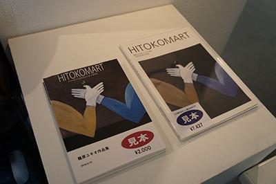 篠原ユキオのユーモア世界 HITOKOMART展_f0171840_18025673.jpg