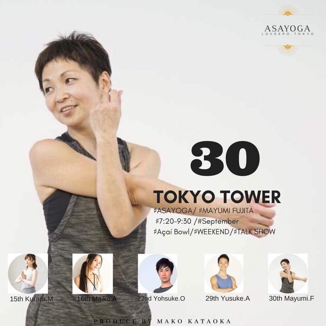 ASAYOGA@東京タワー イベントLessonのお知らせです_a0267845_09193259.jpg