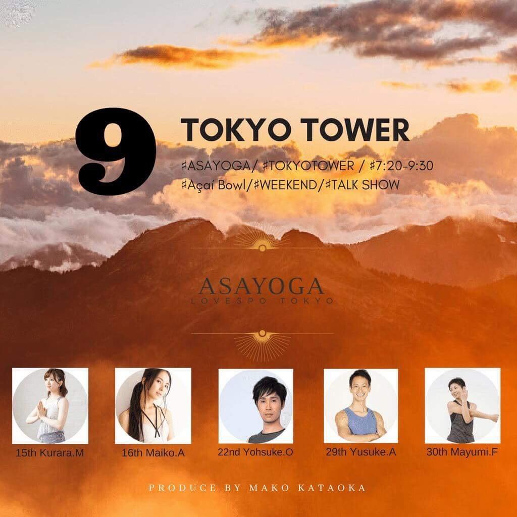 ASAYOGA@東京タワー イベントLessonのお知らせです_a0267845_09200119.jpg