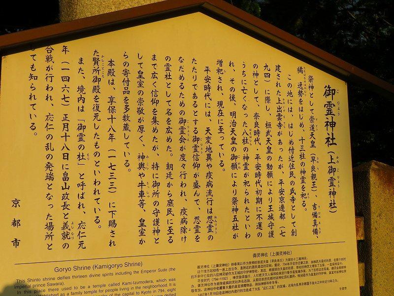 上御霊神社(京都)20190824_e0237645_10344146.jpg