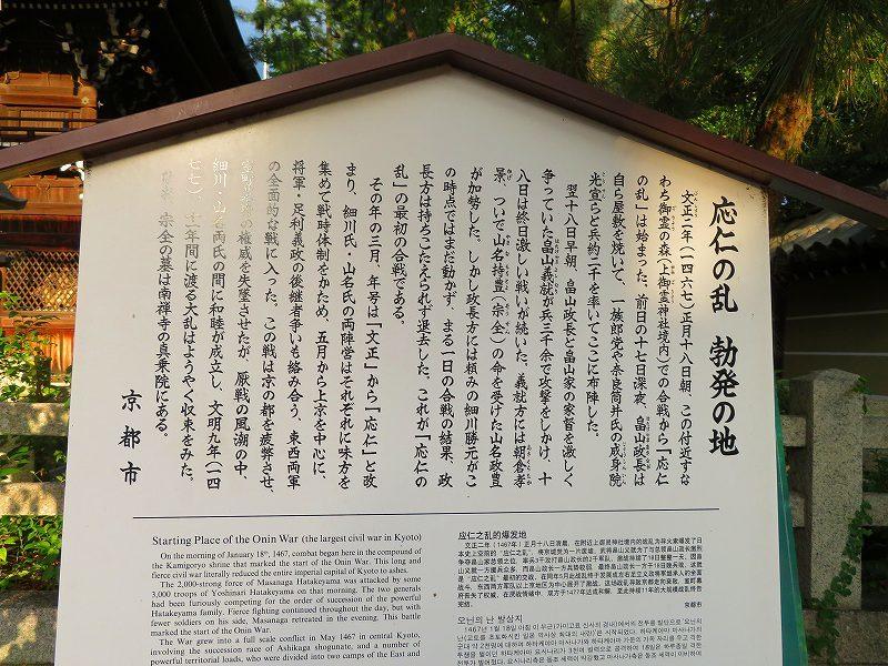 上御霊神社(京都)20190824_e0237645_10344160.jpg
