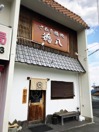 徳八_e0292546_02090182.jpg