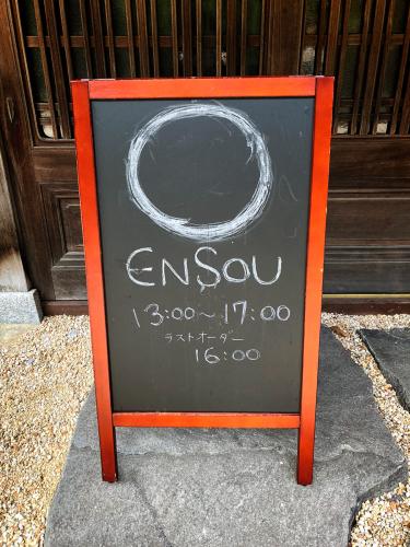 ENSOU_e0292546_02224370.jpg