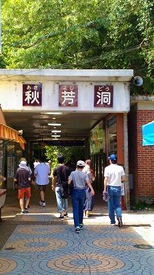 風鎮祭をきっかけに<小さな旅in山口県>_e0173350_23491079.jpg
