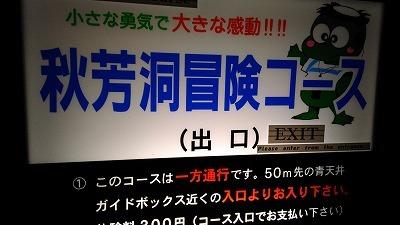 風鎮祭をきっかけに<小さな旅in山口県>_e0173350_23524499.jpg