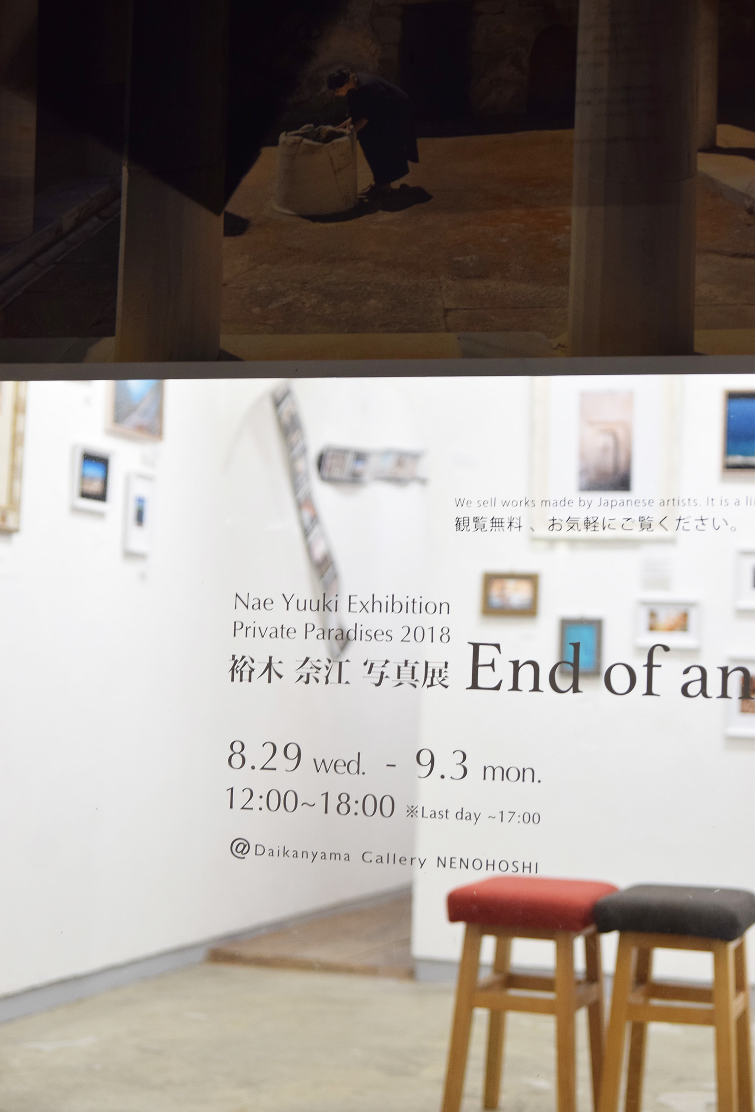 裕木奈江写真展  Nae Yuuki Exhibition Private Paradises End of an era 2018.8.29(水)~9.3(月) @1日目_e0272050_19532535.jpg