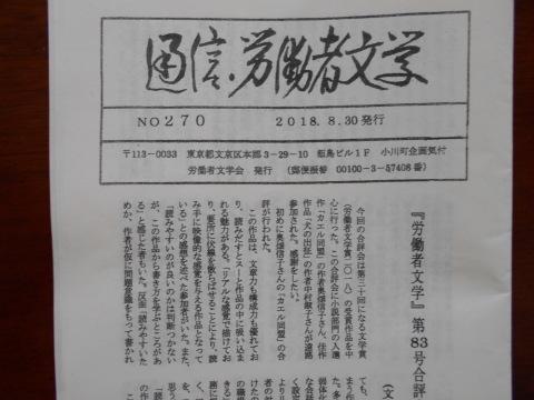 創作 『郵便労働者・岸本君の鬱憤』_b0050651_08191502.jpg