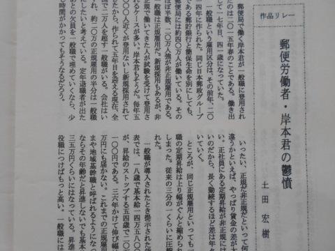 創作 『郵便労働者・岸本君の鬱憤』_b0050651_08200154.jpg