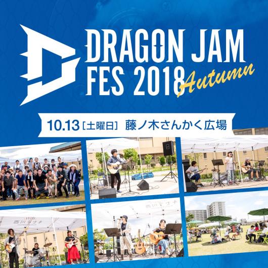 2018/8/29「川西市の秋のイベント」_e0242155_19531344.jpg