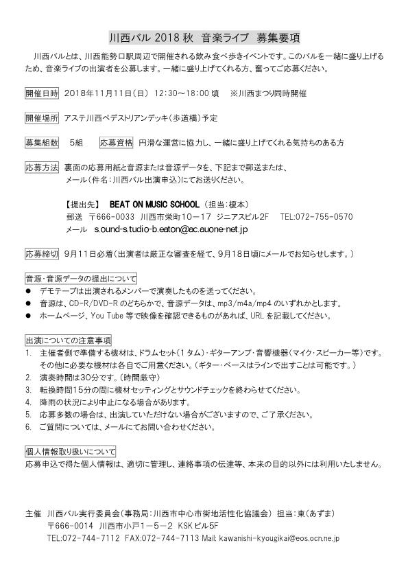 2018/8/29「川西市の秋のイベント」_e0242155_19555173.jpg
